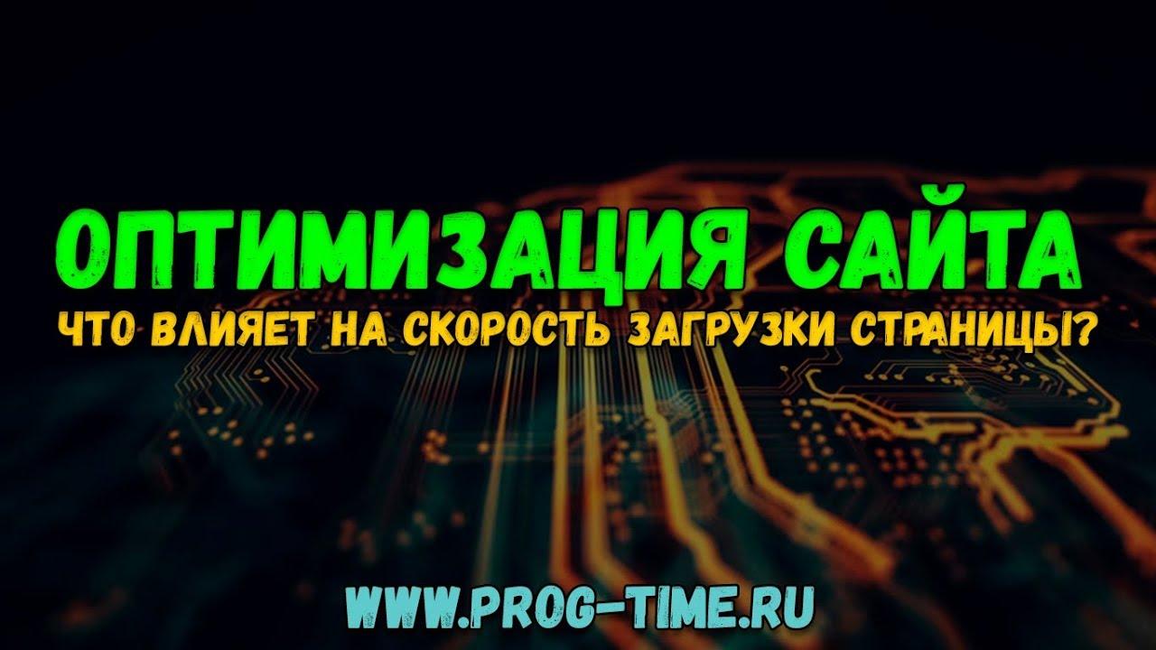 Оптимизация сайта загрузки создание сайта Проезд Черского