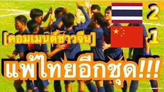 ชุดเล็กก็แพ้ไทย-คอมเมนต์ชาวจีน-หลังทีมชาติจีนชุด-u19-พ่ายให้กับไทย-2-1-ในศึกสี่เส้าที่เวียดนาม