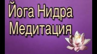 йога нидра/практика расслабления