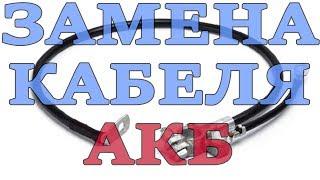 Замена кабеля АКБ плюсовой клемы аккумулятора
