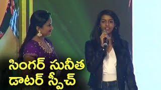 Singer Sunitha Daughter Speech  @Savyasachi Pre Release Event  | Nidhhi Agerwal,  Naga Chaitanya