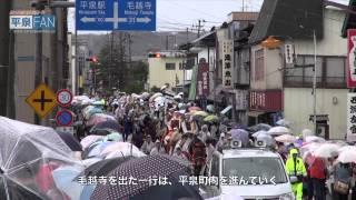 平成24年 春の藤原まつり3日目に行なわれた源義経公東下り行列の様子で...