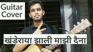 Khanderaya Zali Mazi Daina - Vaibhav Londhe | Guitar Cover | Unplugged | Marathi Song 2018