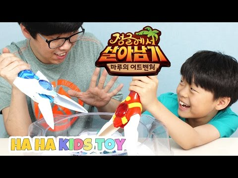 하하동하와 하하아빠의 정글에서 살아남기 도전 '누가 누가 이길까요??' 팽이 장난감 챌린지 - 하하키즈토이
