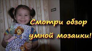 Умная мозаика Принцесса София!/Smart mosaic Princess Sofia!