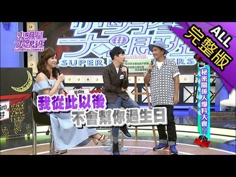【完整版】秘密關係人爆料大會!2018.07.19小明星大跟班