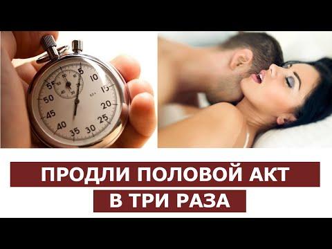 Продлить половой акт в 3 раза без вреда для здоровья.