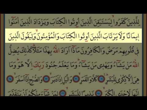 Surah Al-Muddathir(74) by Nasser Al Qatami Majestic Recitation(Müddesir)