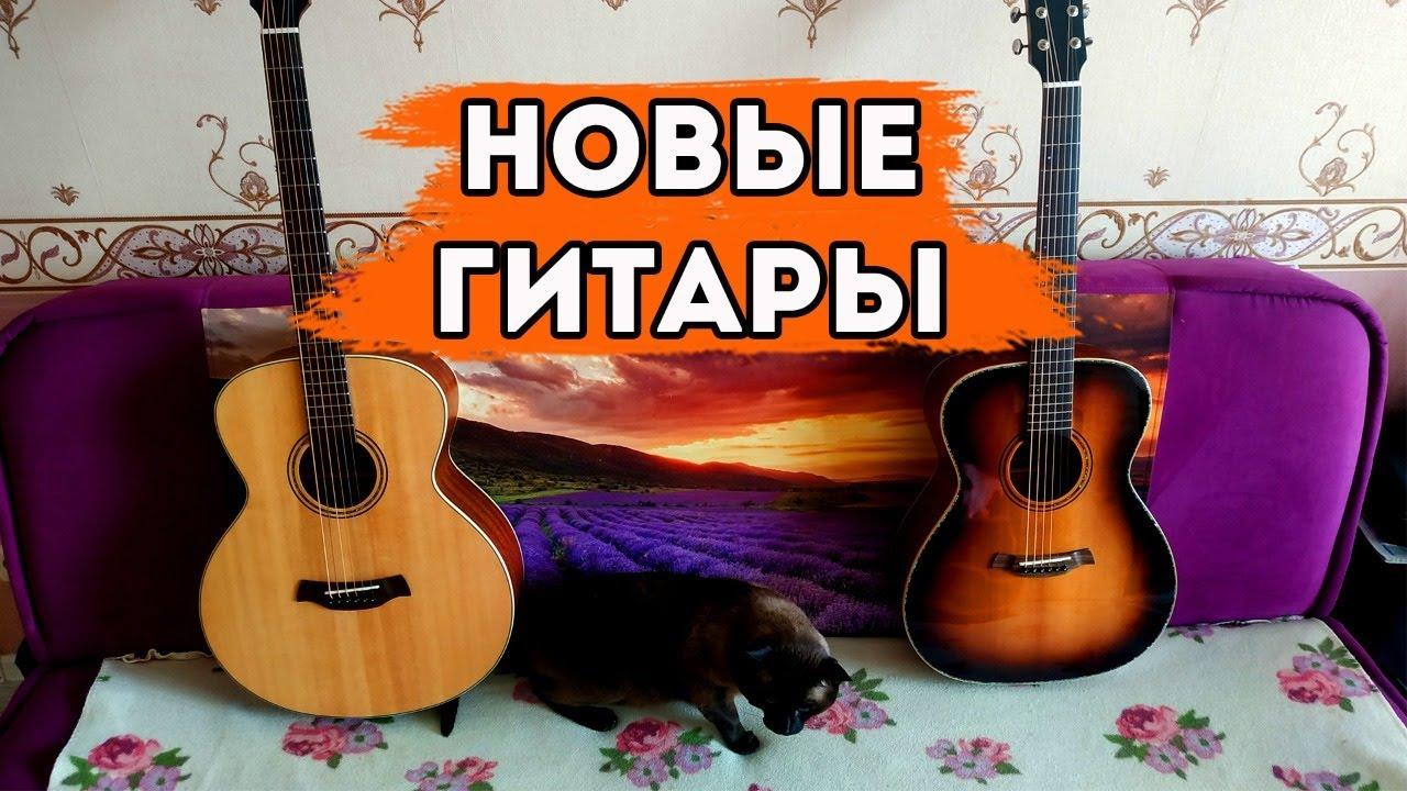 Новая серия гитар. Играю в прямом эфире для вас!