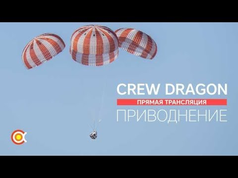 Трансляция ПОСАДКИ SpaceX Crew Dragon с МКС