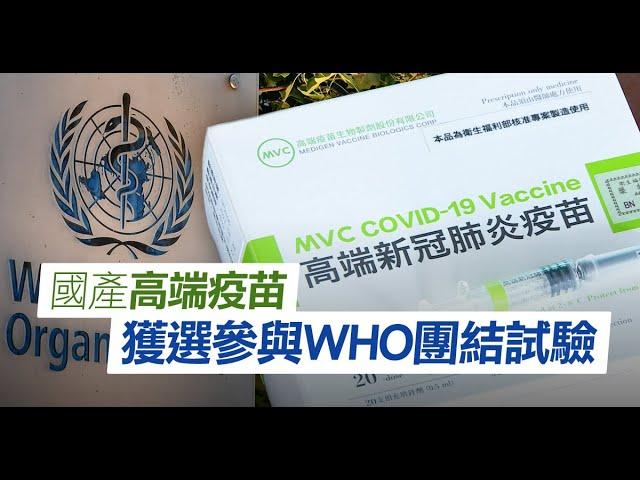獲選WHO團結試驗兩種疫苗之一 高端疫苗發展受矚