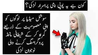 Reaity Of Social Media Girl poppy Explained   Urdu / HIndi
