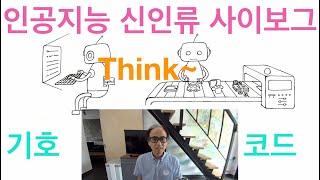 [세미나] 인공지능 빅데이터 신인류 사이보그 (3/3)