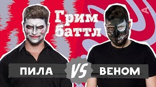 ГРИМ БАТТЛ: Пила VS. Веном | Михаил Кукота и Игорь Чехов (#5)