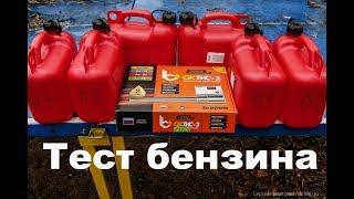 Тест бензина АИ 95. Газпромнефть, Роснефть, BP, Shell, Лукойл, Нефтьмагистраль. Дорожный патруль