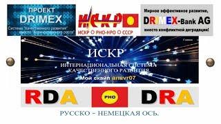 ИСКР. Вы всё ещё сомневаетесь, что РФ это частная фирма? Тогда посмотрите это видио.