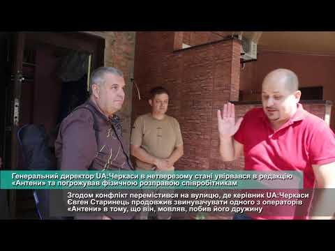 Телеканал АНТЕНА: Генеральний директор UA:Черкаси в нетверезому стані увірвався в редакцію
