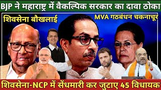BJP Big Decision To Form Maharashtra Govt & CM Uddhav Thackeray In A bit Trouble? Revolt In Shivsena