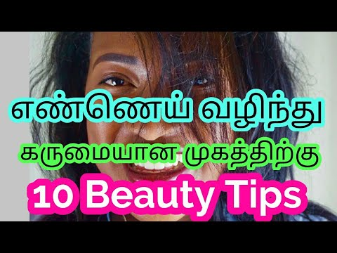 எண்ணெய் வழிந்து கருமையான முகத்திற்கு 10 அழகு குறிப்புகள் | Tamil beauty tips