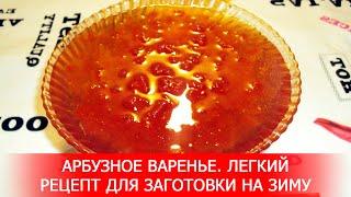 Арбузное Варенье. Легкий Рецепт для Заготовки на Зиму