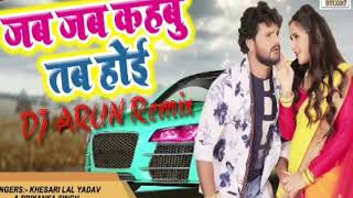 जब जब कहबु तब होई !! Super Hit Bhoujpuri Song DJ ARUN REMIX Dondlo Bagodar