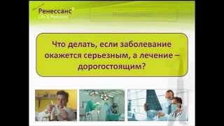 видео Страхование жизни от рака «Медицина без границ»