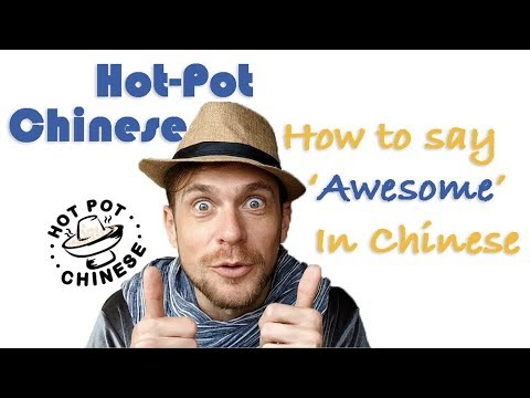 Hot Pot Chinese I How To Say Awesome In Chinese Youtube