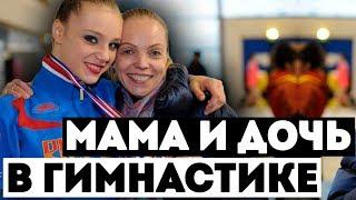 МАМА И ДОЧЬ В ГИМНАСТИКЕ | Семейный дуэт | Поколение в спорте
