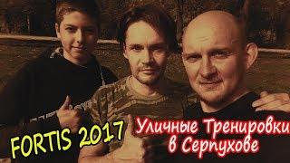 ВОСКРЕСНАЯ УЛИЧНАЯ ТРЕНИРОВКА в Серпухове! Отчет от 7.10.2018 года