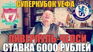 СТАВКА 6000 РУБЛЕЙ   ЛИВЕРПУЛЬ-ЧЕЛСИ   СУПЕРКУБОК УЕФА   ПРОГНОЗ ДЕДА ФУТБОЛА  