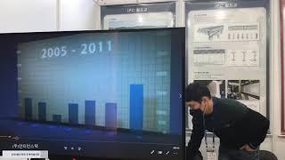 (주)인터컨스텍 - 2020 철도학회 추계학술대회
