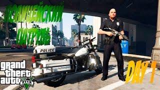 GTA 5 Полицейский патруль-Стажер  #1