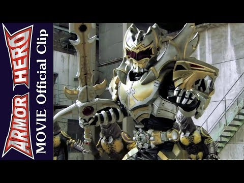 Armor Hero Emperor (Movie) - Official English Clip  [HD 公式] - 3