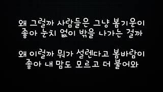 볼빨간사춘기 BOL4 나만 봄 Bom 가사 Lyrics