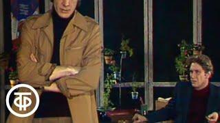 День приезда - день отъезда. Серия 2. Театр им. Моссовета (1978)