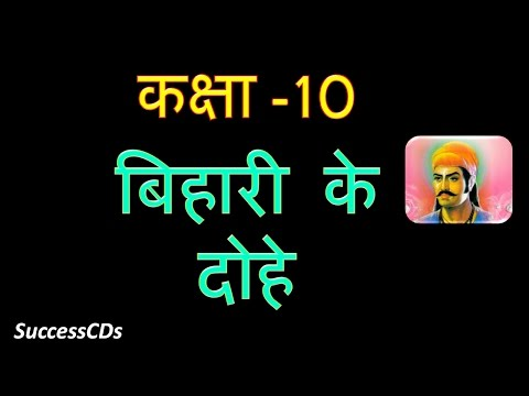 Bihari Ke Dohe (बिहारी के दोहे )- Class 10 Hindi Lesson Demo Explanation , Question Answers
