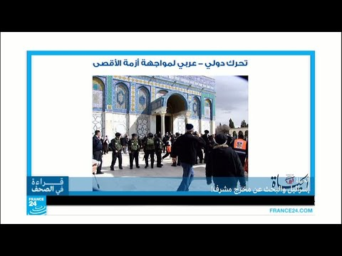 الدبلوماسية.. مفتاح الحل لأزمة القدس  - نشر قبل 3 ساعة