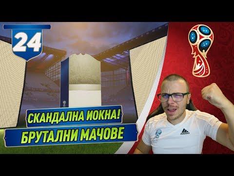 FIFA 18 ПАКВАМЕ СКАНДАЛНА ИКОНА! ПЕЧЕЛИМ ЛИ НОВА СВЕТОВНА КУПА? WORLD CUP!