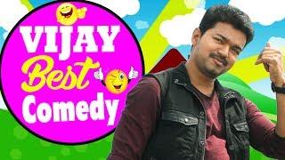 Vijay Comedy | Vijay Comedy scene | Vijay best Comedy scene | Kuruvi Comedy | Kaththi Comedy