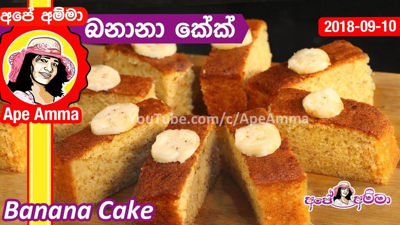 kolikuttu cake|eng