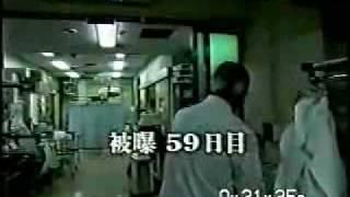 東海村JCOバケツ臨界ウラン放射線・放射能被爆事故・その3(原発関連) thumbnail