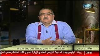 آراء واقتراحات المصريين فى مشاكل مصر فى سألونى XĀ#XĀمع_إبراهيم_عيسىXĀ 27 أكتوبر