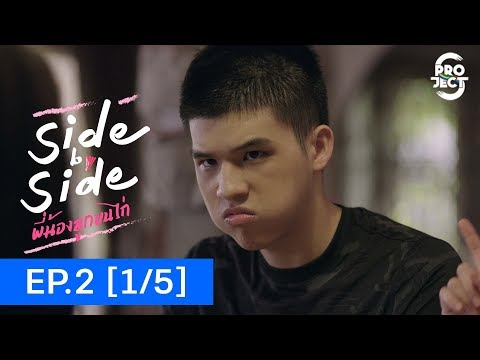 Project S The Series | Side by Side พี่น้องลู�ขนไ�่ EP.2 [1/5] [Eng Sub]