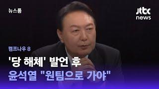 """[캠프나우 8] '당 해체' 발언 후…윤석열 """"원팀으로 가야"""" / JTBC 뉴스룸"""