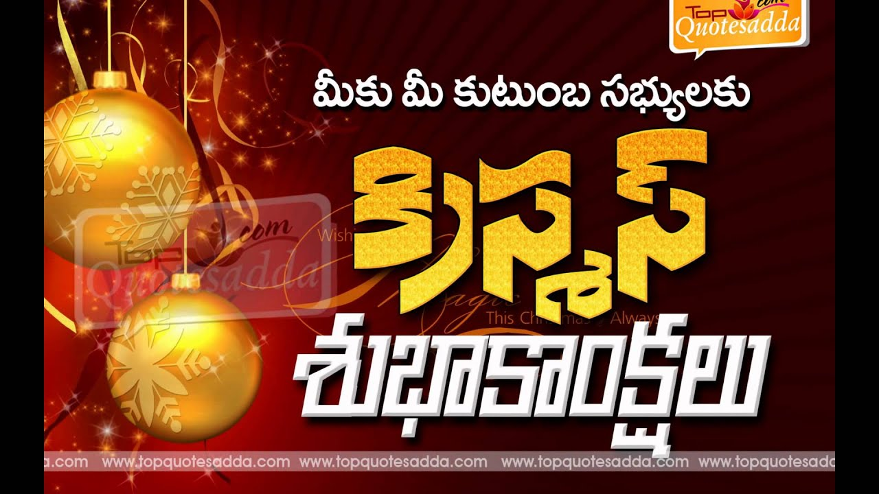 Merry christmas greeting card messages in telugu language youtube kristyandbryce Choice Image