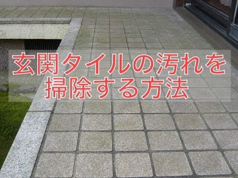 床 タイル 掃除 玄関