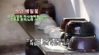 ■장성현가곡교실 [1157회] 동요_하얀 메밀꽃 ❤연우…