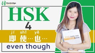 HSK4 Test Preparation Reading part-Conjunctive word 即使...也