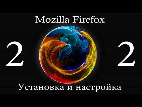 Mozilla Firefox - установка и настройка - УРОК-2