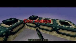 minecraft как сделать портал в энд (край)(, 2013-05-04T06:06:44.000Z)